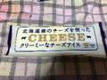 セイコーマート 北海道産のチーズを使ったクリーミーなチーズアイス