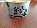 味の加久の屋 八戸港水揚げ鯖の水煮 缶200g