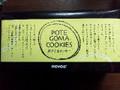 ロイズコンフェクト ポテごまクッキー 15枚