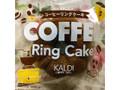 カルディ オリジナル コーヒーリングケーキ 袋1個