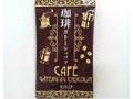 カルディ 珈琲ガトーショコラ 袋1個