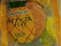 カルディ パイナップルパイ 袋1個