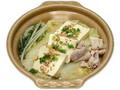 セブン-イレブン 1/2日分の野菜!豆乳鍋
