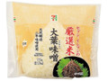 セブン-イレブン 厳選米おむすび 大葉味噌