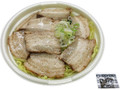 セブン-イレブン 熟成ちぢれ麺 喜多方チャーシュー麺
