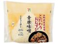 セブン-イレブン 長野県産米こだわりおむすび青唐味噌