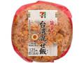 セブン-イレブン 旨辛!台湾混ぜ飯おむすび