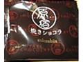 コロンバン 原宿焼きショコラ 袋1個