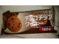 ドラコ チョコチップクッキー 180g