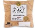 ロピア ベイクドブロンドチョコタルト 袋1個
