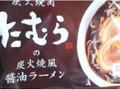 アイランド 炭火焼肉たむらの炭火焼風醤油ラーメン