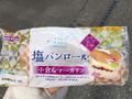 ロバパン 塩パンロール 小倉&マーガリン 袋1個