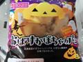 イトーパン イトーパン おばけかぼちゃのパン 1個
