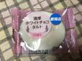 セイコーマート 濃厚ホワイトチョコタルト 袋1個