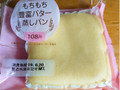 セイコーマート もちもち豊富バター蒸しパン