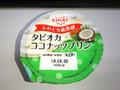 EMIAL タピオカココナッツプリン カップ150g