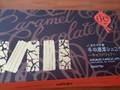 柳月 三方六の小割 冬の濃厚ショコラ キャラメリッチ 箱5本