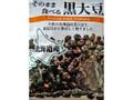 TOMOGUCHI そのまま食べる黒大豆 袋43g