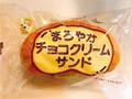 福田パン まろやかチョコクリームサンド 袋1個