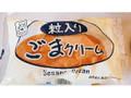 福田パン 粒入り ごまクリーム