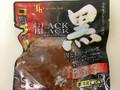 滝沢ハム 黒と黒のハンバーグ デミグラスソース 160g