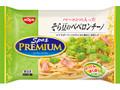 日清食品冷凍 日清スパ王プレミアム そら豆のペペロンチーノ 袋295g
