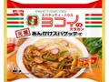 日清食品冷凍 ヨコイの元祖あんかけスパゲッティ 袋342g