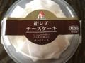 カンパーニュ スイーツ研究所 絹レアチーズケーキ
