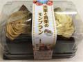 カンパーニュ 渋栗と黄栗のモンブラン パック2個