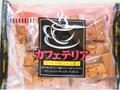 高橋製菓 カフェテリア 袋14個
