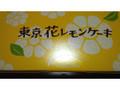 ヨックモック 東京花レモンケーキ