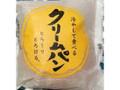 カトーマロニエ 冷やして食べるクリームパン 袋1個