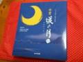 ハタダ 媛の月 ミニ 10個