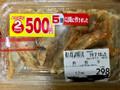 万代 肉餃子 パック12個