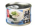 ネクストレード 鯖水煮 タイ産 EO缶150g