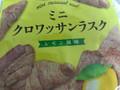 菓楽 ミニクロワッサンラスク レモン風味 30g
