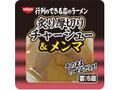 日清食品チルド 行列のできる店のラーメン 炙り厚切りチャーシュー&メンマ パック31g
