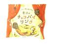 クラブアンティーク 魔法のチョコパイリング 袋1個