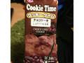 ハッピーポケット クッキータイム チョコケーキ 袋10枚