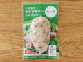 アマタケ サラダチキン ハーブ パック120g