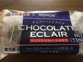 札幌パリ SAPPORO PARIS×ROYCE チョコレートエクレア 袋1個