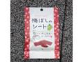 アイファクトリー 梅ぼしのシート 袋14g