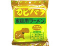 小笠原製粉 カピバラ 家庭用ラーメン ゆず風味しょうゆ味 袋90g