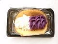 F&F 紫いものオムレット パック1個