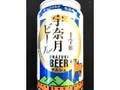 宇奈月ビール 十字峡 宇奈月ビール ケルシュ 缶350ml
