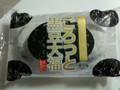とかち製菓 北海道音更 ごろっと黒豆大福 袋2個