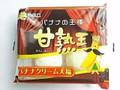港製菓 甘熟王 バナナクリーム大福 袋4個