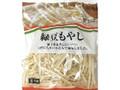 成田食品 緑豆もやし 袋200g