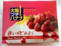 瓢月堂 大阪プチバナナ 春いちごみるく 6個