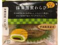 スイーツ・スイーツ 抹茶黒蜜わらび 袋1個